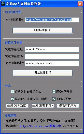 2、增强ASP收信功能,详细记录IP、地址位置、时间,生成密码文图片