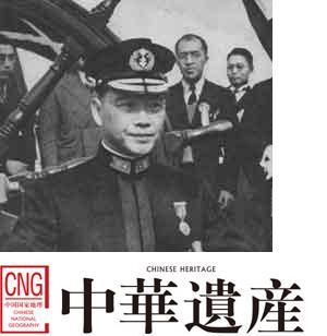 大汉奸替蒋介石挨枪子的真相 - 中华遗产 - 《中华遗产》