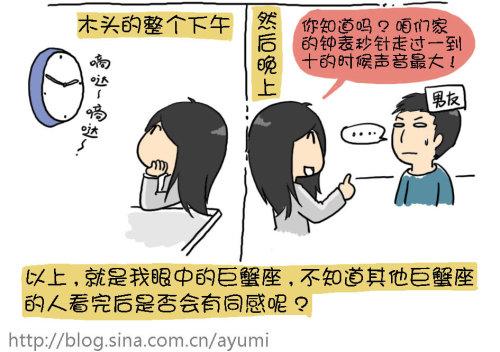 我眼中的巨蟹座 - 小步 - 小步漫画日记