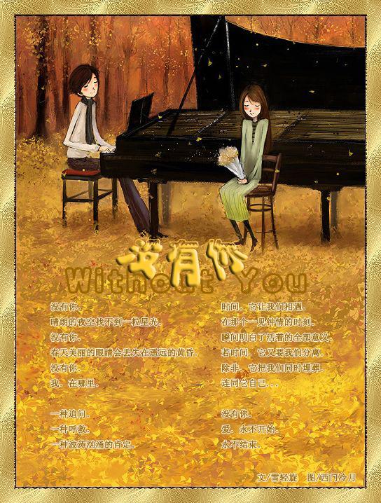 【浪漫钢琴金曲】without you 没有你 - 西门冷月 -                  .