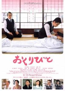 日本电影《入殓师》剧照
