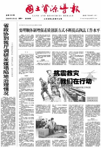 齐鲁风2008年6月9日见报稿 - qilufeng2004 - 齐鲁风