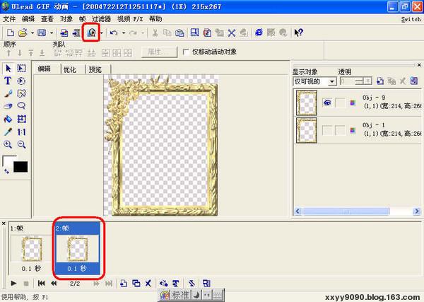 U5教程—让图片边框闪动起来 - 白玫瑰 -