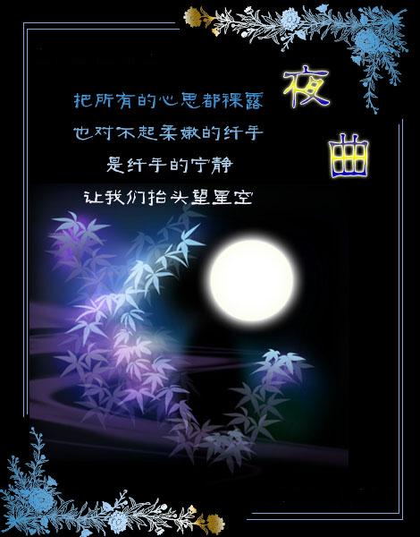 夜曲 - 日月星辰 -             日月星辰