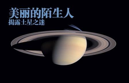 美丽的陌生人-揭露土星之谜(2006年12月号 国家地理专稿) - 华夏地理 - 华夏地理的博客