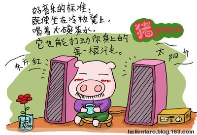【猪眼看世界-生活】好音乐的标准 - 恐龟龟 - *恐龟龟的卡通博客*