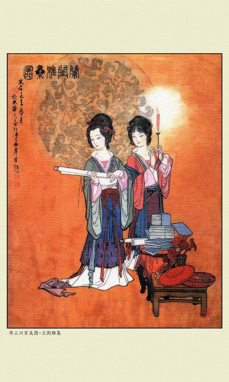 (转载) 華三川《古典仕女圖》之二(20P) - 清雅淡然 -