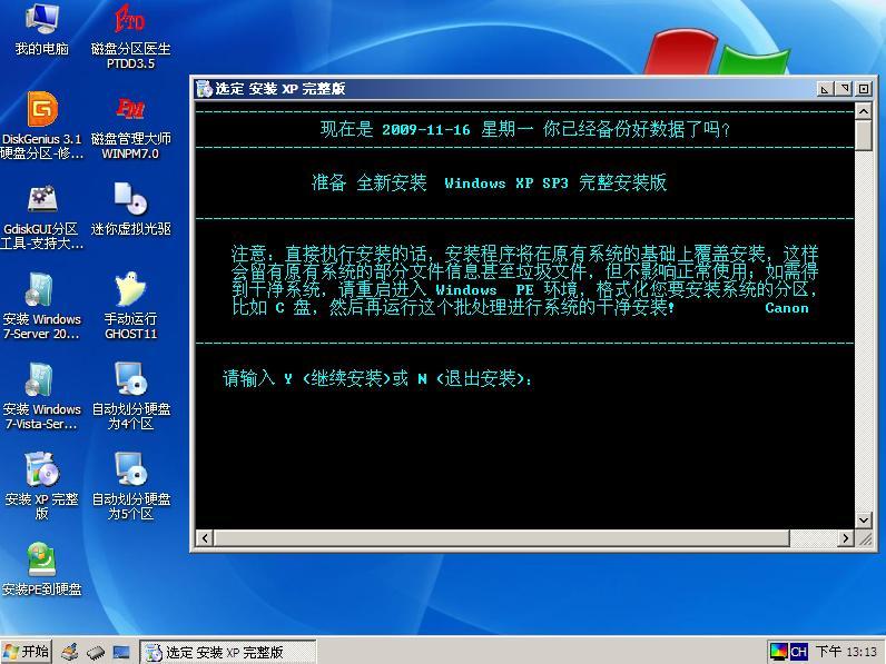 简体中文正式版