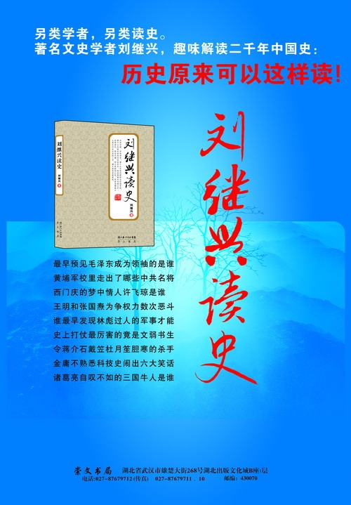 发《刘继兴读史》书讯书评书摘的报刊(不断… - 刘继兴 - 刘继兴的BLOG