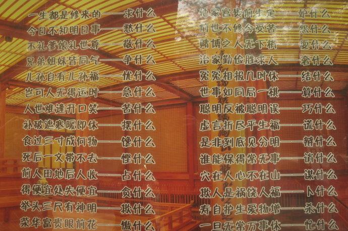 来自杭州灵隐寺的启示 - 陶东风 - 陶东风