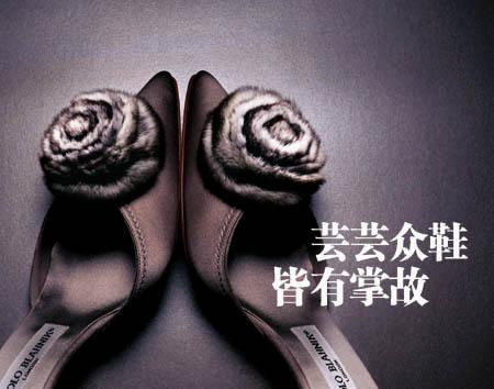芸芸众鞋 皆有掌故(一) - 华夏地理 - 华夏地理的博客