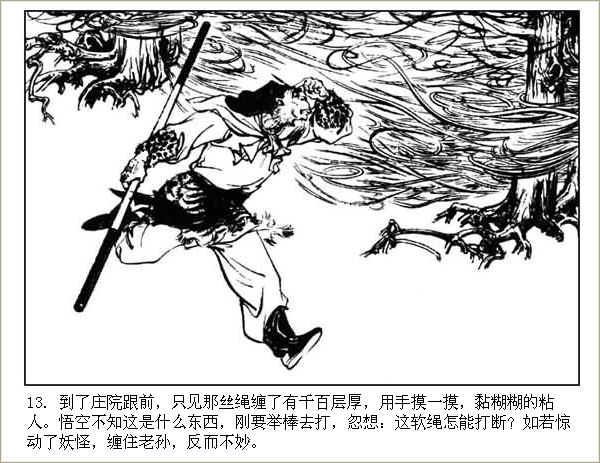河北美版西游记连环画之二十八 【盘丝洞】 - 丁午 - 漫话西游