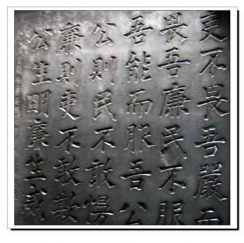 西安碑林的一块碑文〔原创〕 - zhoushaoqi47 - 我的博客