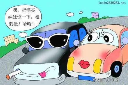"""[快乐驾车]小心!!单身女司机""""独驾八大注意""""(音图文) - 快乐海洋 - 快乐海洋的BLOG"""
