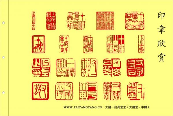 篆印欣賞(拾叁)[你看懂幾方?] - 十三少 - 太陽堂