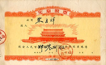 难得一见的中国股票 - 云鹤仙居 - 云鹤仙居