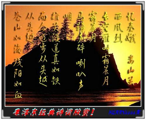 毛泽东经典诗词_经典诗词_李白诗词隶书书法作品