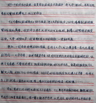 图文:一封让人流泪的女生来信 - 赵亚辉 - 赵亚辉