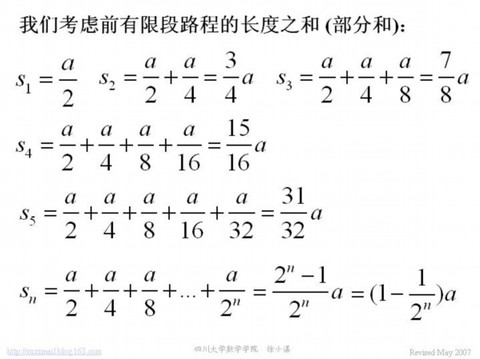 芝诺悖论 - calculus - 高等数学