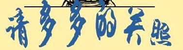 成龙周星驰姚明吴宇森不懂抱拳礼请不要侮辱… - 田金双 - 田金双的娱乐私塾