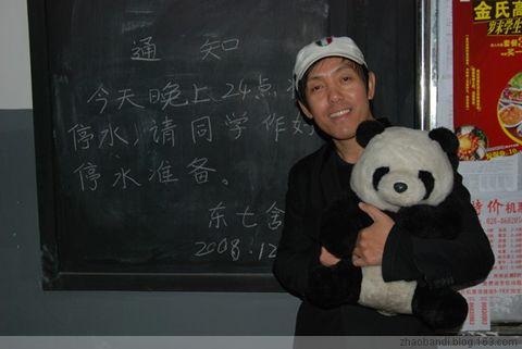 谁被评为2008年国宝人物?   - 赵半狄 - 熊猫艺术家赵半狄的博客