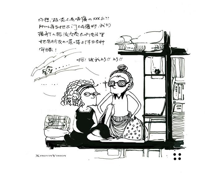 小珂漫画·校园系列——特殊任务 - 行吟 - XingyinVision