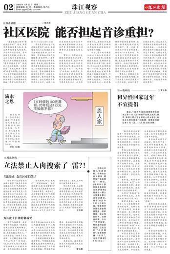 """深圳商报:立法禁止""""人肉搜索"""",贪官污吏们笑了 - wzs325 - 王志顺"""