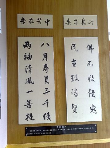 (原创)陈毅元帅撰写的珍贵对联 - 源缘悟圆 - 源缘悟圆
