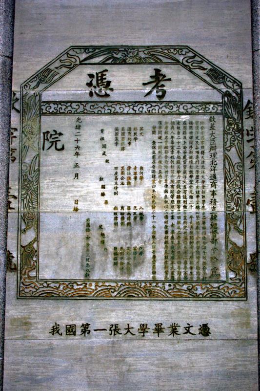 [原创]中国第一所大学 - 歪树 - 歪树
