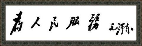 """再讲""""为人民服务"""" - 杨柳 - 杨柳的博客"""