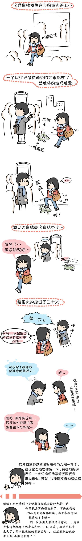 烟蒂 - 小步 - 小步漫画日记