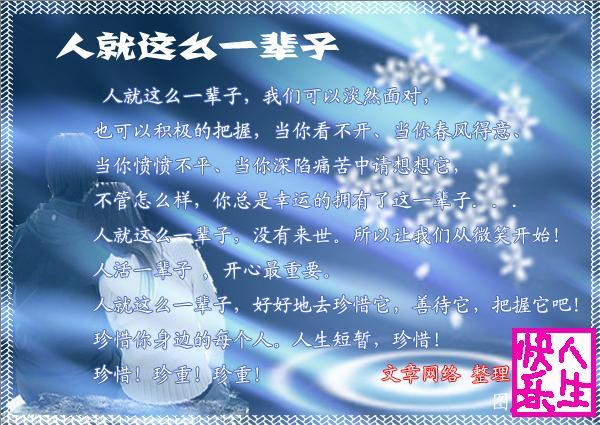 人就这么一辈子看了受益非浅》 - 自由人 - xingfudeshanggan 的博客