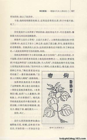 漏天机(《本草春秋》引子) - 郑骁锋 - 郑骁锋 江南药师工作室