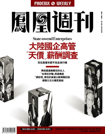 2009年第14期 总第327期 目录 - 凤凰周刊 - 凤凰周刊