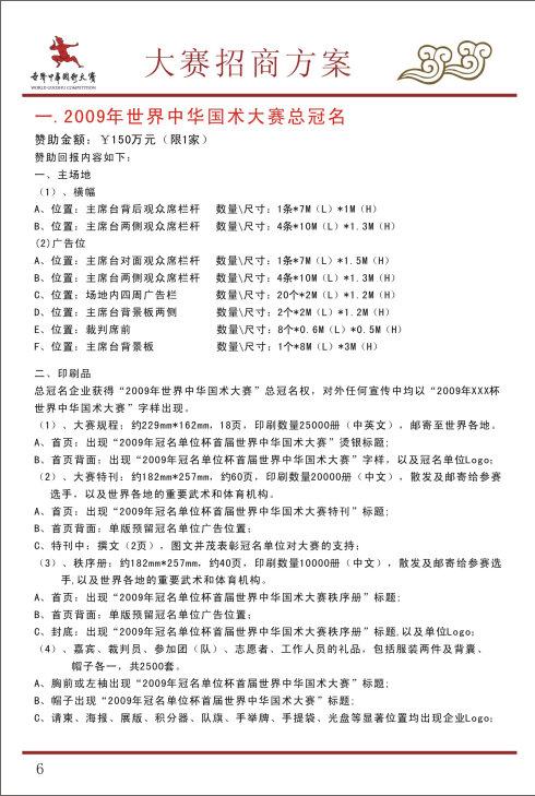 2009香港首届功夫节《世界中华国术大赛》全面招商中1 - gdtvcdx - http://you.video.sin