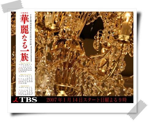 【日剧体】华丽的尊严◎「华丽なる一族」 - kivo - 念情书◎優しい時間