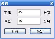 休息提示程序 - 简单代码 - 简单代码
