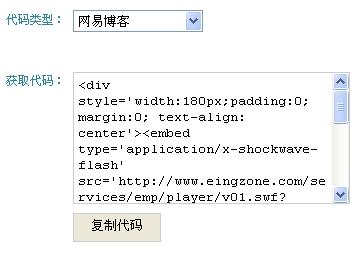 自已也可以制作flash音乐播放器 - 理睬 - .