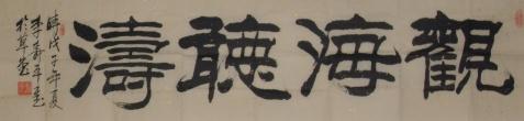 我的收藏:刘体隶书珍品 - 松竹生源 - 松竹生源