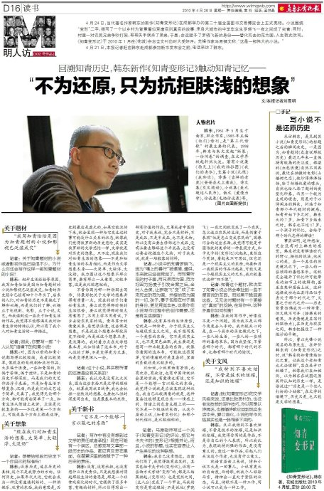 乌鲁木齐晚报4月25日韩东专访 - 《花城》 - 《花城》杂志官方博客