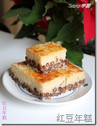红豆年糕—Chinese Red Bean Rice Cake