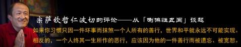 【宗萨钦哲仁波切 最新新闻评论】从「喇嘛性丑闻」谈起(官方完整版!) - 喇嘛百宝箱 - 喇嘛百宝箱