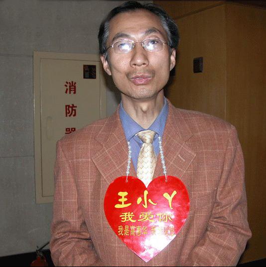 王小丫居然有这样的超级求爱者(图) - 徽剑 - 徽剑:互联网运营与网络营销研究