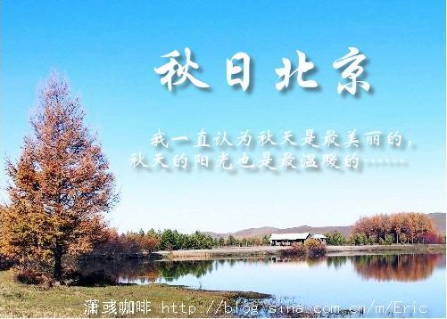秋日北京 - 潇彧 - 潇彧咖啡-幸福咖啡