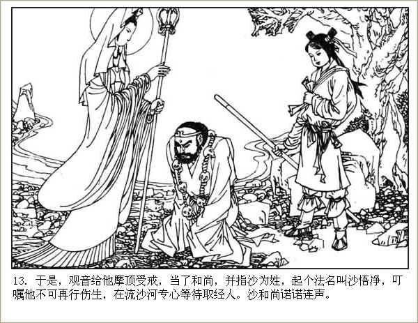 河北美版西游记连环画之五 【寻访取经人】 - 丁午 - 漫话西游