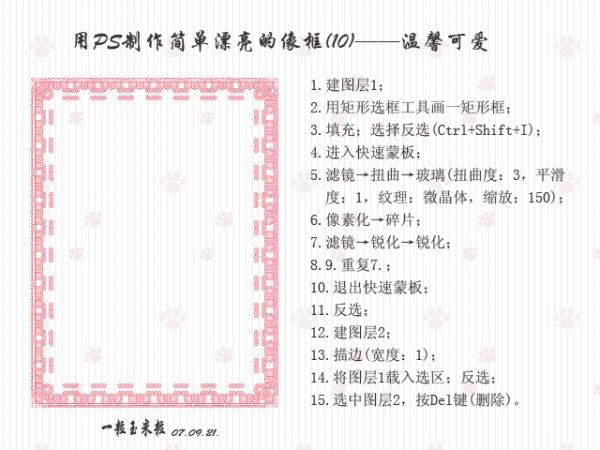 用PS制作简单漂亮的像框(9)~(13) - yiliyumili - 一粒玉米粒