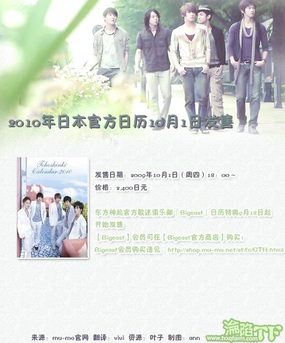 2010年日本官方日历10月1日发售 - Cassiopeia - 我的Paradise