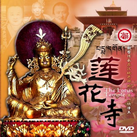 原创影片:宗萨汉地传承《江西.莲花寺》片长18分 - 喇嘛百宝箱 - 喇嘛百宝箱