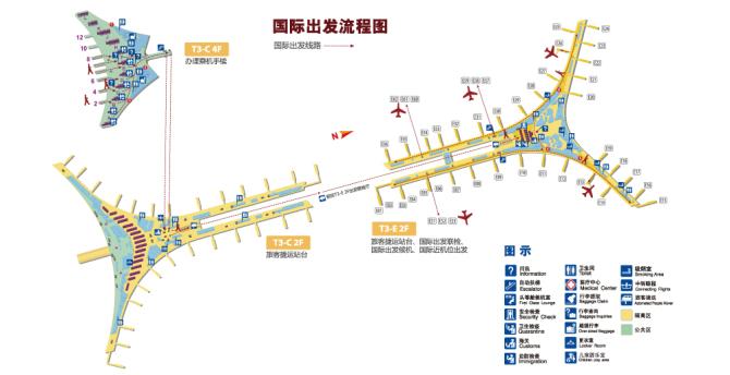 北京首都国际机场国内/国际出发流程图