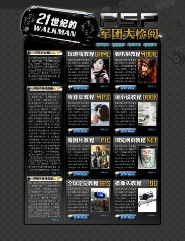 [原创]淘宝PSP专区,商业网页模版设计 - 崇子 - 崇子潘斯特